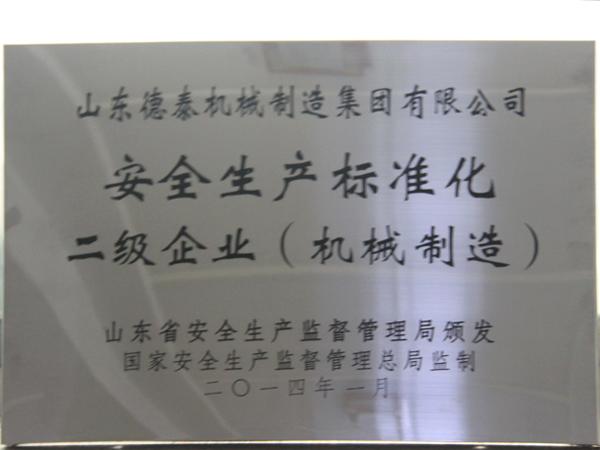 安全生产标准化二级企业(机械制造)