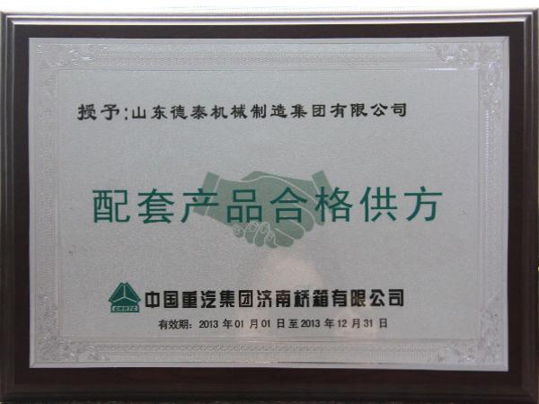 2013中国重汽集团济南桥箱有限公司配套产品合格供方