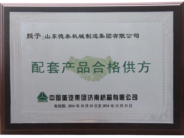 2014中国重汽集团济南桥箱有限公司配套产品合格供方